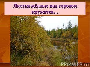 Листья жёлтые над городом кружатся…