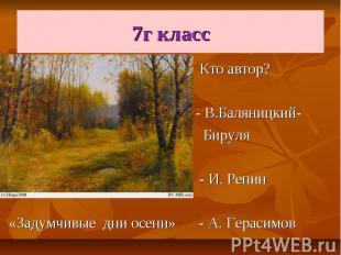 7г класс Кто автор? - В.Баляницкий- Бируля - И. Репин «Задумчивые дни осени» - А