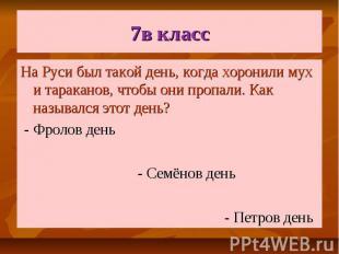 7в класс На Руси был такой день, когда хоронили мух и тараканов, чтобы они пропа