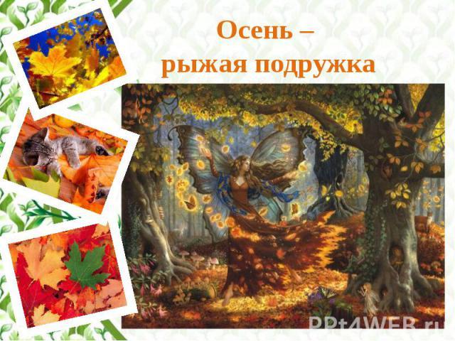 Осень – рыжая подружка