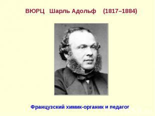 ВЮРЦ Шарль Адольф (1817–1884) ВЮРЦ Шарль Адольф (1817–1884)