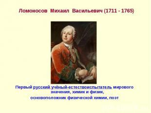 Ломоносов Михаил Васильевич (1711 - 1765) Ломоносов Михаил Васильевич (1711 - 17