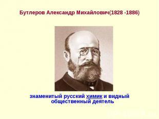 Бутлеров Александр Михайлович(1828 -1886) Бутлеров Александр Михайлович(1828 -18