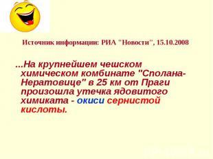 """Источник информации: РИА """"Новости"""", 15.10.2008 Источник информации: РИ"""