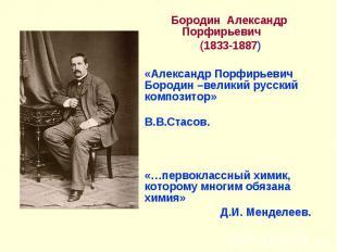 Бородин Александр Порфирьевич Бородин Александр Порфирьевич (1833-1887) «Алексан