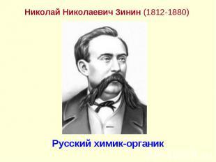 Николай Николаевич Зинин (1812-1880) Николай Николаевич Зинин (1812-1880) Русски