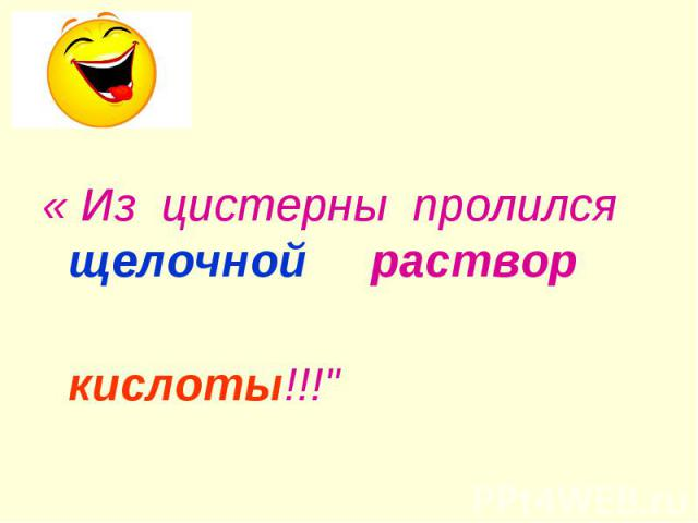"""« Из цистерны пролился щелочной раствор кислоты!!!"""""""