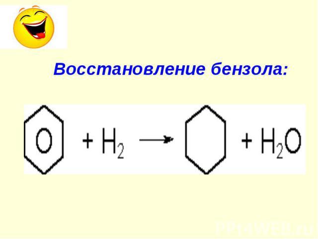 Восстановление бензола: Восстановление бензола: