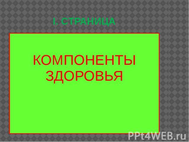 I. СТРАНИЦА КОМПОНЕНТЫ ЗДОРОВЬЯ