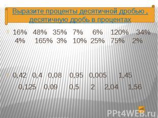 16% 48% 35% 7% 6% 120% 34% 4% 165% 3% 10% 25% 75% 2% 16% 48% 35% 7% 6% 120% 34%