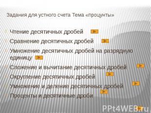 Задания для устного счета Тема «процунты» Чтение десятичных дробей Сравнение дес