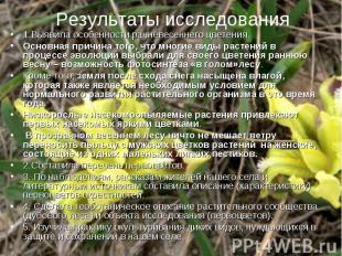 Результаты исследования 1.Выявила особенности ранневесеннего цветения. Основная