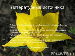 Литературные источники Алёхин В.В «Введение во флору Тамбовской губернии»: Тамбо