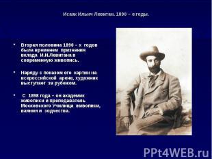 Исаак Ильич Левитан. 1890 – е годы. Вторая половина 1890 – х годов была временем