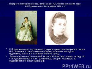 Портрет С.П.Кувшинниковой, написанный И.И.Левитаном в 1888 году. А.Н.Турчанинова