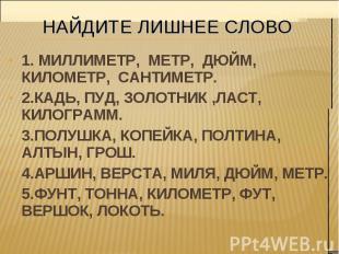 1. МИЛЛИМЕТР, МЕТР, ДЮЙМ, КИЛОМЕТР, САНТИМЕТР. 1. МИЛЛИМЕТР, МЕТР, ДЮЙМ, КИЛОМЕТ