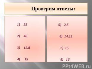 Проверим ответы: 1) 55 2) 46 3) 12,8 4) 15