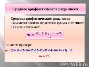 Среднее арифметическое ряда чисел Средним арифметическим ряда чисел называется ч