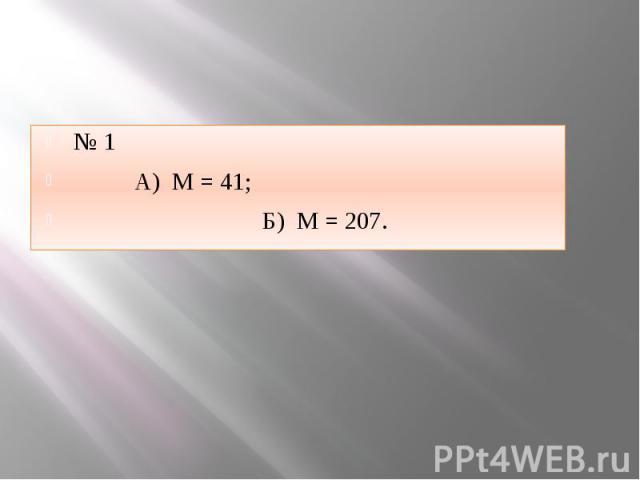 № 1 А) М = 41; Б) М = 207.