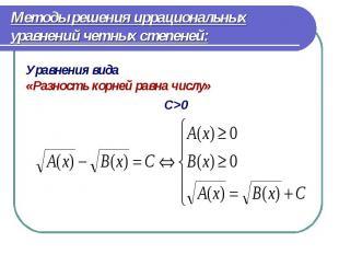 Уравнения вида Уравнения вида «Разность корней равна числу» С>0