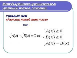 Уравнения вида Уравнения вида «Разность корней равна числу» С=0