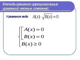 Уравнения вида Уравнения вида