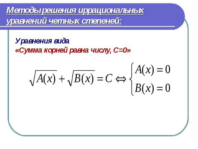 Уравнения вида Уравнения вида «Сумма корней равна числу, С=0»