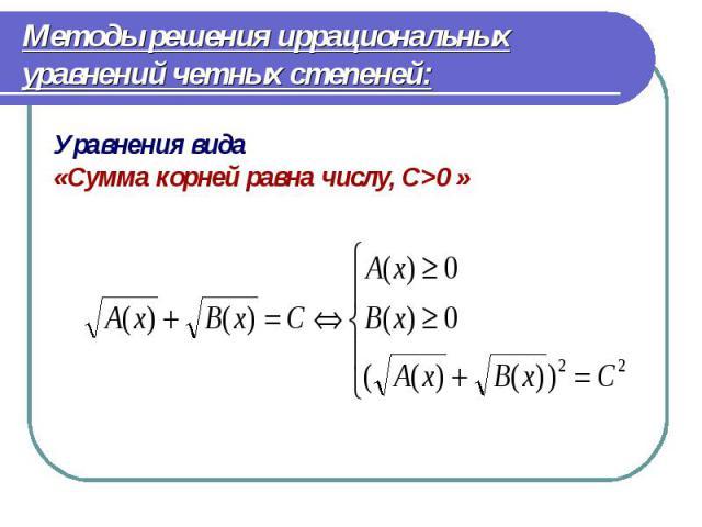 Уравнения вида Уравнения вида «Сумма корней равна числу, С>0 »