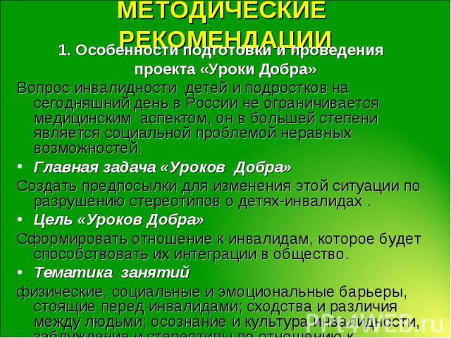 1. Особенности подготовки и проведения 1. Особенности подготовки и проведения проекта «Уроки Добра» Вопрос инвалидности детей и подростков на сегодняшний день в России не ограничивается медицинским аспектом, он в большей степени является социальной …