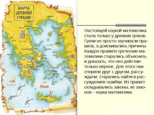 Настоящей наукой математика стала только у древних греков. Греки не просто заучи