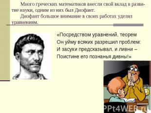 Много греческих математиков внесли свой вклад в разви-тие науки, одним из них бы