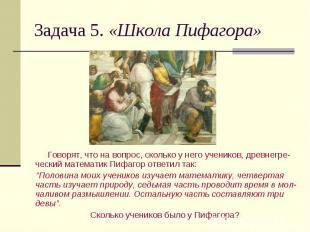 Задача 5. «Школа Пифагора» Говорят, что на вопрос, сколько у него учеников, древ