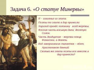 Задача 6. «О статуе Минервы» Я – изваянье из злата. Поэты то злато в дар принесл