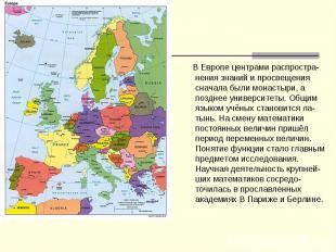 В Европе центрами распростра-нения знаний и просвещения сначала были монастыри,