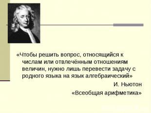 «Чтобы решить вопрос, относящийся к числам или отвлечённым отношениям величин, н