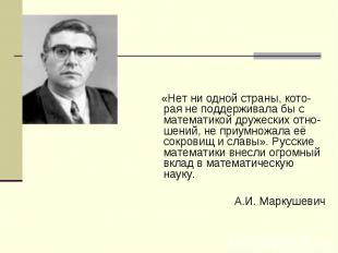 «Нет ни одной страны, кото-рая не поддерживала бы с математикой дружеских отно-ш