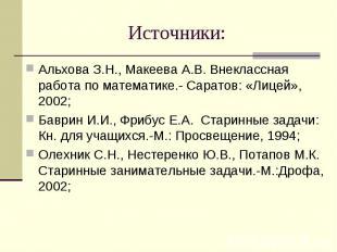 Источники: Альхова З.Н., Макеева А.В. Внеклассная работа по математике.- Саратов