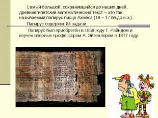 Самый большой, сохранившийся до наших дней, древнеегипетский математический текс