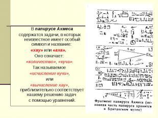 В папирусе Ахмеса В папирусе Ахмеса содержатся задачи, в которых неизвестное име