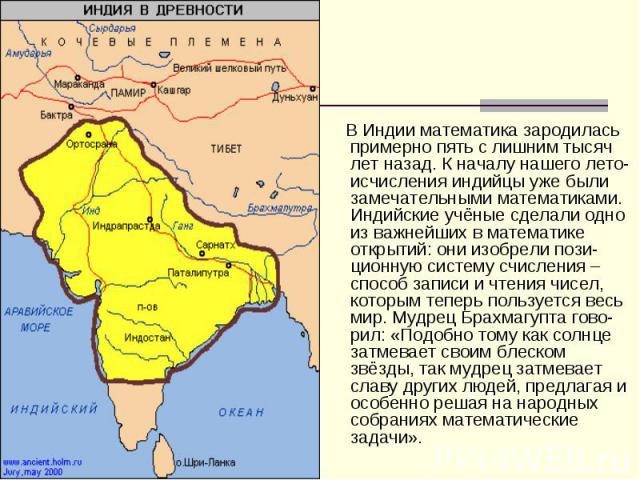В Индии математика зародилась примерно пять с лишним тысяч лет назад. К началу нашего лето-исчисления индийцы уже были замечательными математиками. Индийские учёные сделали одно из важнейших в математике открытий: они изобрели пози-ционную систему с…