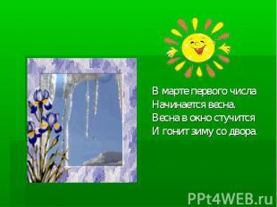 В марте первого числа Начинается весна. Весна в окно стучится И гонит зиму со дв