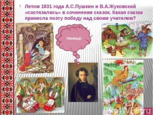 Летом 1831 года А.С.Пушкин и В.А.Жуковский «состязались» в сочинении сказок. Как