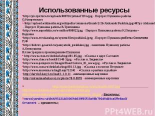http://pic.ipicture.ru/uploads/080716/jstnnaYBVo.jpg - Портрет Пушкина работы О.