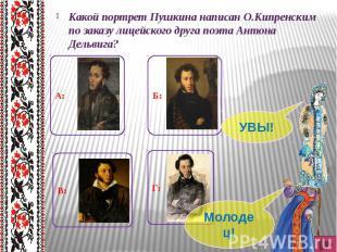 Какой портрет Пушкина написан О.Кипренским по заказу лицейского друга поэта Анто