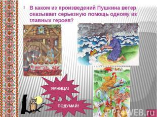 В каком из произведений Пушкина ветер оказывает серьезную помощь одному из главн