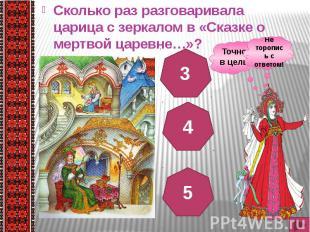 Сколько раз разговаривала царица с зеркалом в «Сказке о мертвой царевне…»? Сколь