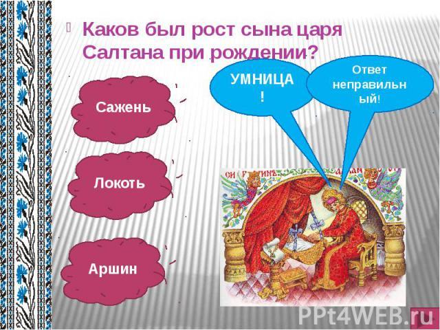 Каков был рост сына царя Салтана при рождении? Каков был рост сына царя Салтана при рождении?