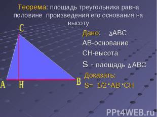 Дано: ABC Дано: ABC AB-основание CH-высота S - площадь ABC Доказать: S= 1/2 AB C