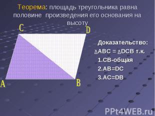 Доказательство: ABC = DCB т.к. 1.CB-общая 2.AB=DC 3.AC=DB