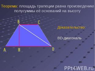 Доказательство: Доказательство: BD-диагональ